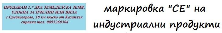лого маркировка СЕ и земя 1.7 дка 18114